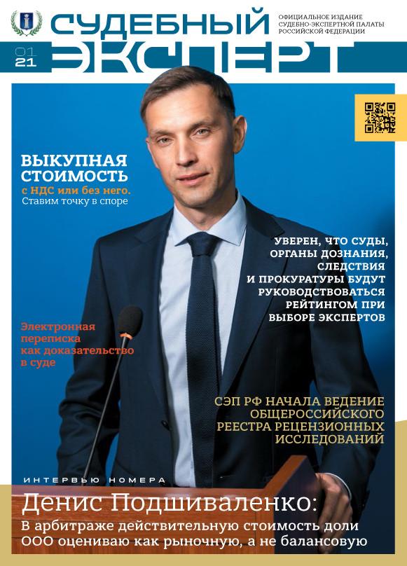 Второй выпуск журнала «Судебный эксперт»